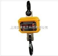亚津直视式吊钩秤OCS-AXL-15T电子吊钩秤