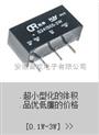 定电压输入隔离稳压输出(0.1W-3W)