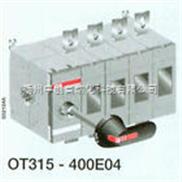 ABB中国区一级代理全国特价供应现货全系列ABB负荷开关OESA630D3PL1,OT1250E03