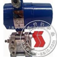 1151GP压力变送器-上海自动化仪表一厂1151DP远传差压变送器