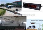 上海汽车磅价钱,金山80吨汽车磅称