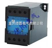 达州德图电气单相电流变送器,单相电压变送器DTU-BS4IT DTU-BS4UT DTU-BS5IT DTU-BS5UT