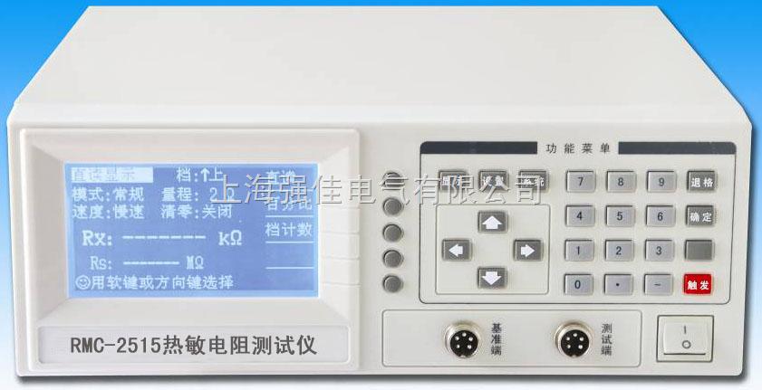 RMC2515热敏电阻测试仪