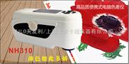 NH310/300-国产便携式电脑色差仪,高精度国产测色仪