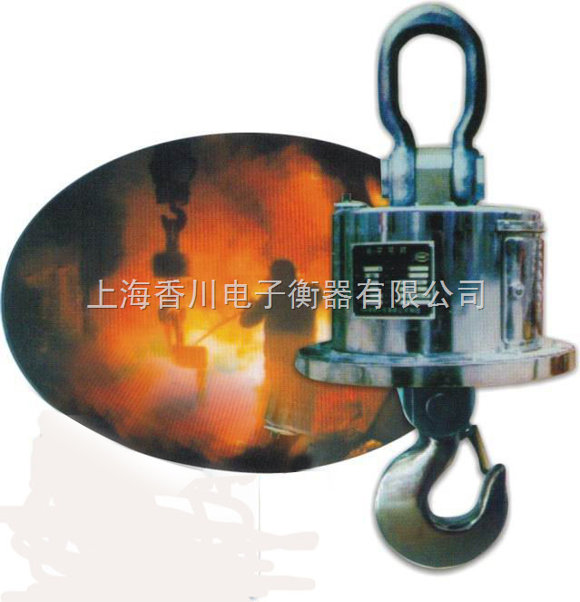 专业为冶金行业设计:1吨无线耐高温吊秤,1吨无线高温磅秤,1吨无线高温吊钩秤