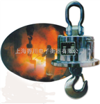 OCS-H专业为冶金行业设计:1吨无线耐高温吊秤,1吨无线高温磅秤,1吨无线高温吊钩秤