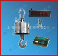 "OCS-H无线遥传式吊磅""15吨高温型吊钩秤;15吨隔热型吊磅称;15吨带打印型吊秤"""