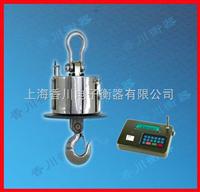 上海无线耐高温吊钩秤,30吨耐高温吊秤价格