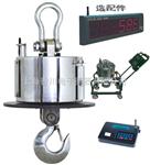 OCS-H精品硼化物专用:100吨无线耐高温吊秤|一百吨无线高温吊钩秤:防磨蚀性能强