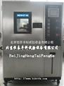 HT/GDW-225-上海高低温试验箱价格|北京高低温试验箱厂家