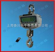 供应:3吨直视电子吊秤.3吨直视电子吊磅.3吨直视电子磅秤