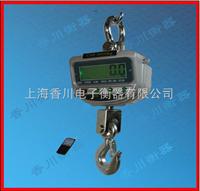 OCS-A供应:3吨直视电子吊秤.3吨直视电子吊磅.3吨直视电子磅秤