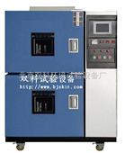 2012给力天津交变高低温试验箱优质优价厂家是?