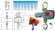 OCS-B(3T货车直视吊秤、3吨吊车直视吊磅、3t行车直视吊钩秤)香川吊磅秤厂家