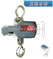 "OCS-B供应:5吨数显电子吊钩秤""5T数显电子磅秤""5t数显电子吊磅"
