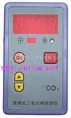 便携式单一气体检测仪 CO2(0~5.000%) 型号:JKY/GA10/CO2库号:M319506
