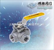 QXF-不锈钢三通球阀