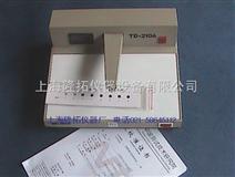 TD210D透射式黑白密度计