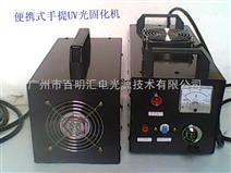 3KW 便携式UV光固机