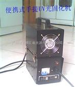 500W 便携式UV光固机