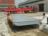 "SCS-A""路基运输建工场地""5吨电子汽车磅-200吨电子汽车衡""全自动无人值守磅"""