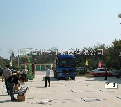 10吨(30吨、60吨、100吨、200吨)便携式汽车地磅简述