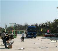 SCS-D10吨(30吨、60吨、100吨、200吨)便携式汽车地磅简述