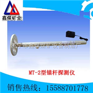 MT-2型锚杆探测仪|锚杆探测仪|锚杆质量探测仪