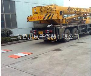 压缩地政欠载:10吨南京便携式地磅'20吨江西便携式汽车衡。30吨江苏便携式汽车磅'