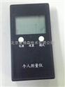 型号:W1528-辐射仪/个人计量报警仪/剂量仪/γ和X射线检测仪/M186687同类 价格