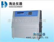 『HD-703UV老化试验机』,定制『UV老化试验机』