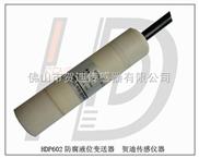 青岛防腐液位传感器
