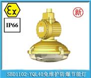 SBD1102-YQL40-SBD1102-YQL40免维护防爆节能灯