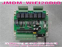 20点IO信号WIFI无线控制器
