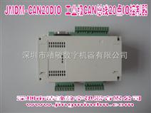 CAN总线12入8出单片机I/O工控板