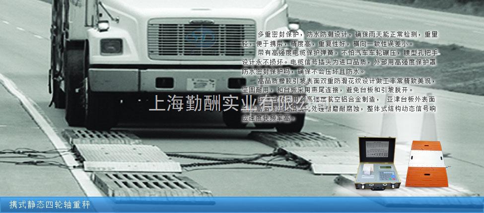 上海10吨便携式称重板汽车地磅