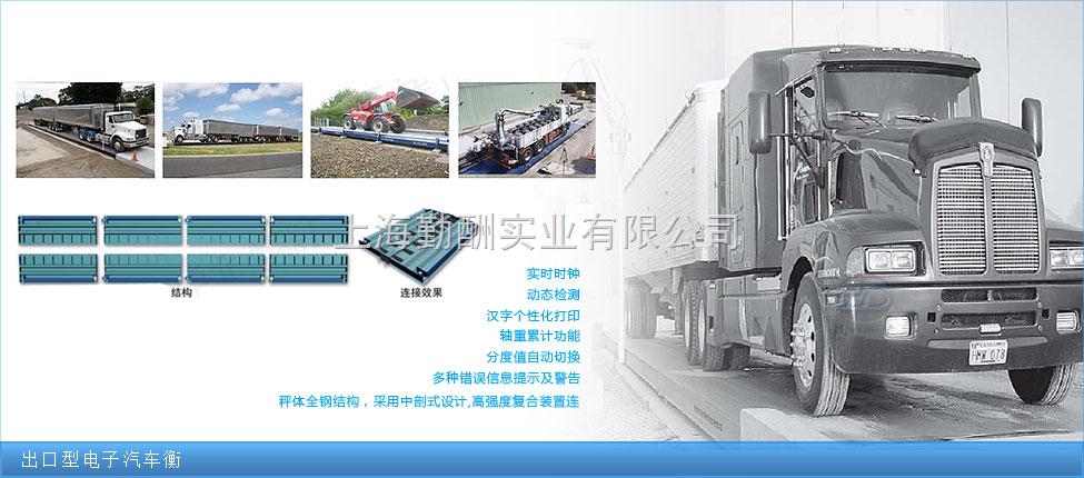 上海勤酬出售拼装方便的SCS汽车出口地磅
