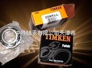 原装进口保质轴承TIMKEN轴承TIMKEN高速轴承