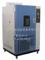 GDW-225--高低温试验机/温度检测试验设备
