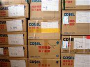 PAA150F-24-N,科索开关电源,电源模块,COSEL电源