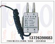 20微压差传感器