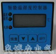 ZWS-44-2W2S    智能型溫濕度控制器