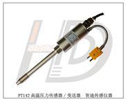 高温蒸汽压力传感器,高温介质压力变送器