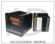 PY500压力控制仪表,数显仪表,温度仪表,称重仪表