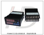 PY500H压力控制仪表,压力表,报警仪表