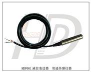 投入式防雷液位传感器/变送器