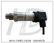 齐平膜压力传感器 齐平膜压力变送器