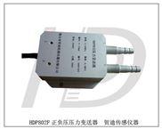 低压测量表压/差压压力传感器