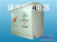 通用型电机节电器