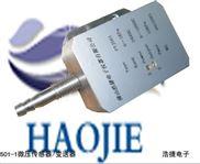 PTJ501-1管道微风压压力传感器/变送器,风压传感器,风压传感器